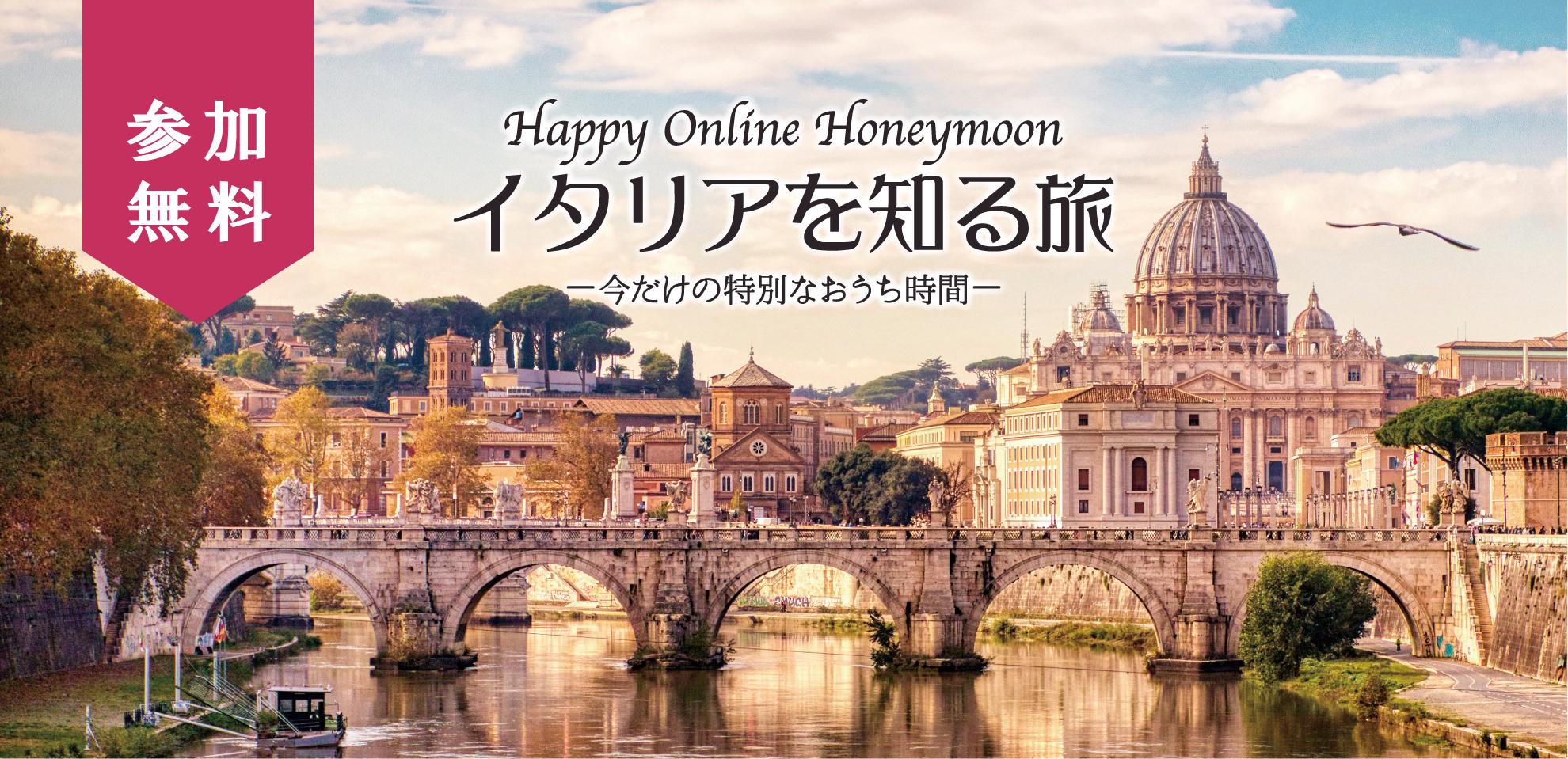 """オンラインハネムーン""""イタリアを知る旅""""<br>―今だけの特別なおうち時間―"""